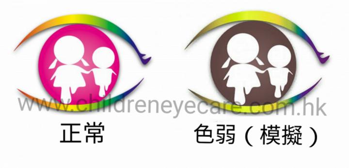 Color vision 2.png