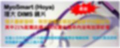 MyoSmart DIMS Adv.png