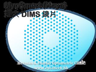 理工大學神奇近視控制鏡 - MyoSmart