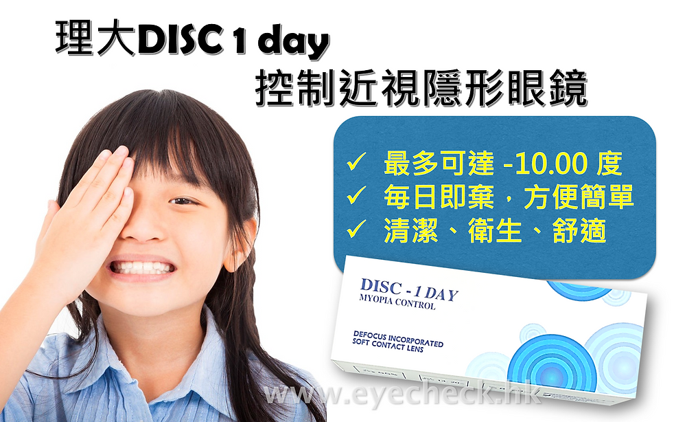 CECC Disc 1 day.PNG