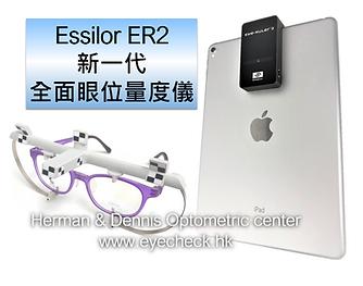 Essilor ER2.PNG