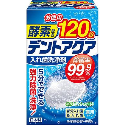 松本清 假牙清潔錠 未滅菌 120錠