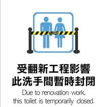 洗手間暫停使用