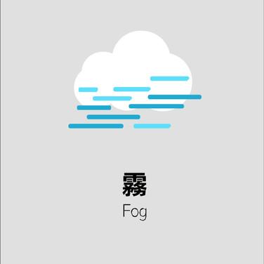 霧.mp4