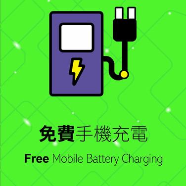 免費手機充電