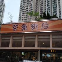 茶魚飯后 Cha Yu Fann Hau