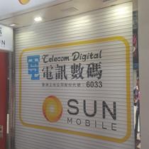 電訊數碼 Telecom Digital