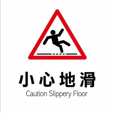小心地滑.mp4