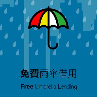 免費雨傘借用