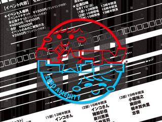 ゼロアメ二ティ本公演先行販売イベント