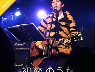 ヘドロットン作詞作曲『初恋のうた』ダウンロード販売開始!