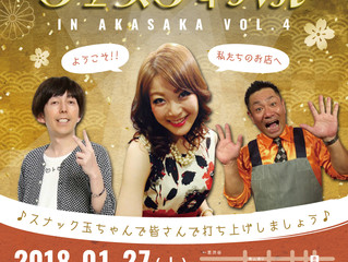 スナックフェスティバル in 赤坂 vol.4