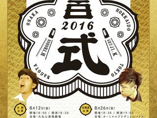 百式2016