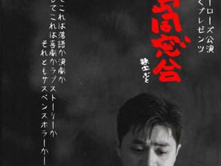 下町ダニーローズ第20回公演  「人形島同窓会」