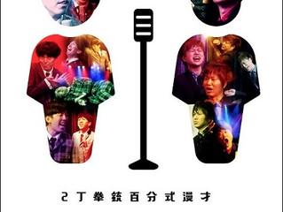 2丁拳銃 百分式漫才「百式2011・2012・2015・2016」11/29(水) DVDBOX 発売決定!!