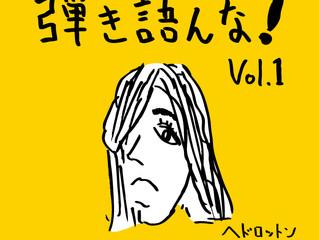 2曲入りCD発売!!「弾き語んな!vol.1」