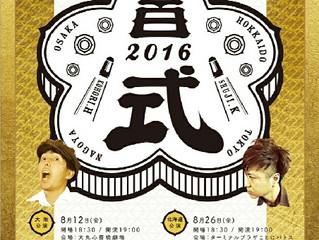 2丁拳銃「百式 2016」