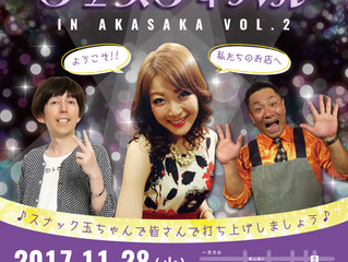 スナックフェスティバル in 赤坂 vol.2