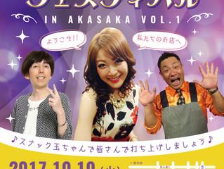 スナックフェスティバル in 赤坂 vol.1
