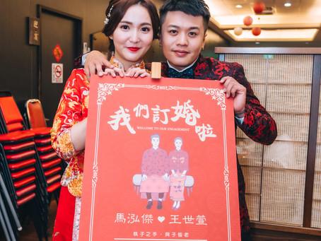 泓傑&世萱文定儀式家宴婚禮紀錄