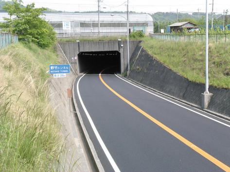 野竹トンネル 舗装