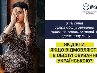 Що робити, якщо відмовляють в обслуговуванні українською мовою?