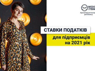Податкові ставки для підприємців на 2021 рік