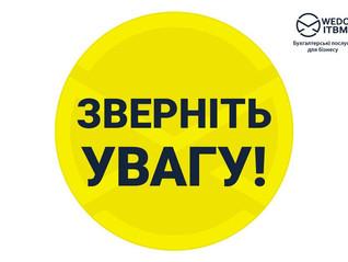 Як отримати карантинну допомогу 8 тисяч гривень?