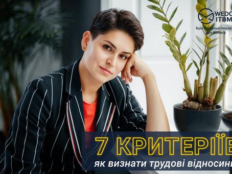 7 ознак трудових відносин