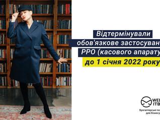 Відтермінували обов'язкове застосування РРО (касового апарату) до 1 січня 2022 року