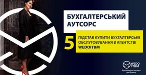 Бухгалтерський аутсорс – 5 підстав купити бухгалтерське обслуговування в агентстві WEDOITBM