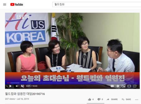 월드킴와 임원진 대담 - Hi, US Korea TV (오늘의 초대손님)