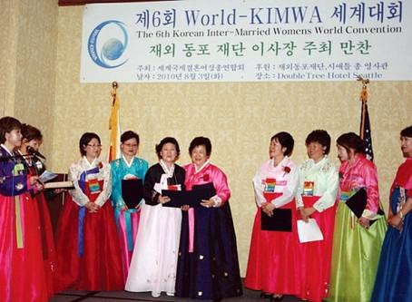 2010년 월드킴와 세계대회