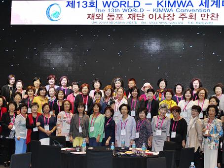 2017년  월드킴와 세계대회