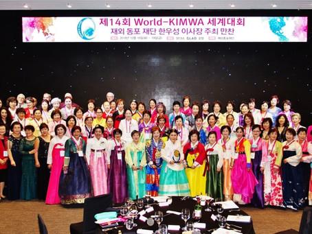 2018년 월드킴와 세계대회: '우리는 민간외교관' 여의도서 개막