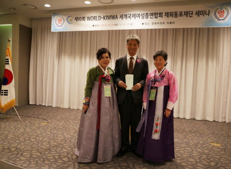 2014년 월드킴와 세계대회