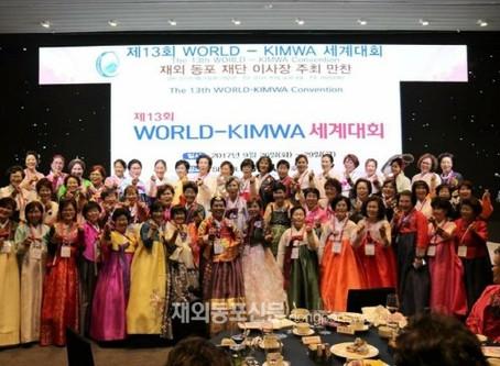 2017년 월드킴와 세계대회 여의도서