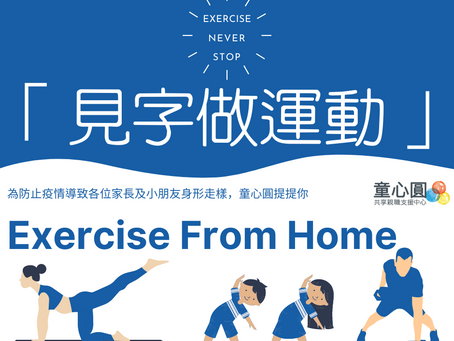 Exercise From Home