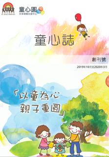 童心誌vol1 - 創刊號