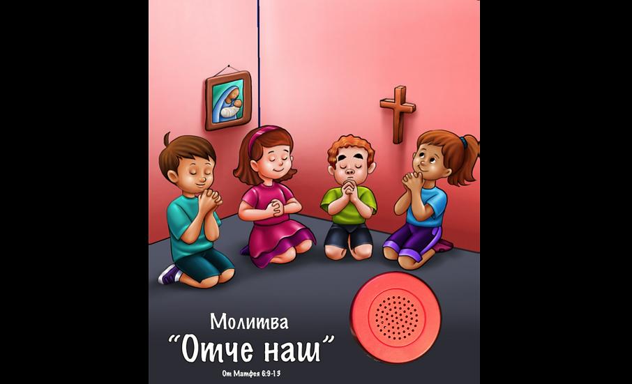 """Молитва """"Отче наш"""" (Russian)"""