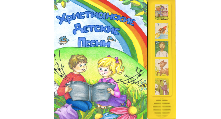 Children's Christian Songs (Russian)
