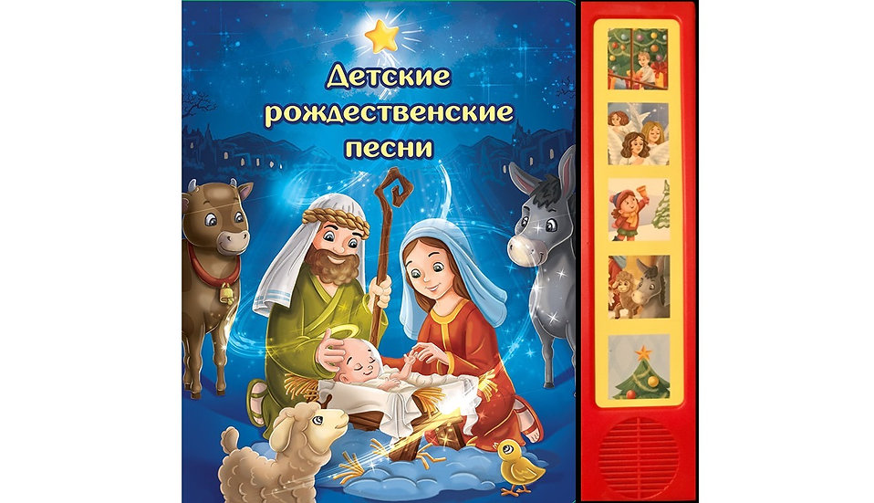 Children's Christmas Songs (Russian)
