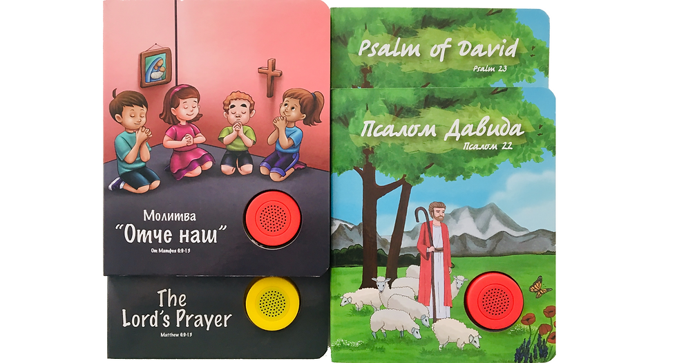 4 Book Bundle - The Lord's Prayer and Psalm of David Bundle (English & Russian)