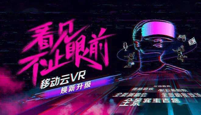 A promotional graphic for Migu Quick Gaming, featuring 80s neon illustrations of virtual reality imagery.