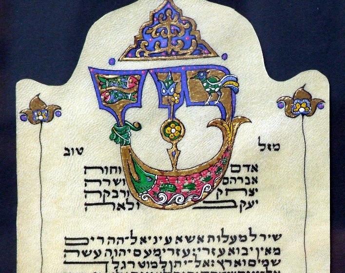 Kimpetbrieflech, Shir Lameilesel, Shir Hamalostafeln ou Scheimestafeln.