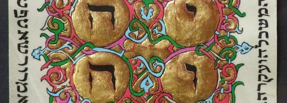 Amulette cabalistique portant le tétragramme