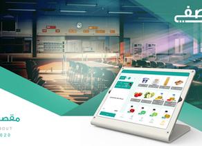 مشروع تطبيق (مقصفي) مرتبطُا من اسمه ارتباطًا مباشرًا بخدمة المقاصف المدرسية