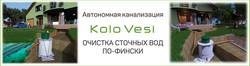 Kolo-Vesi-3