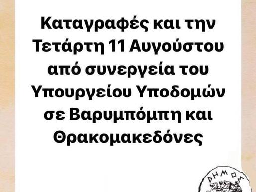 Συνεχίζονται οι καταγραφές των πληγέντων σε Βαρυμπόμπη & Θρακομακεδόνες