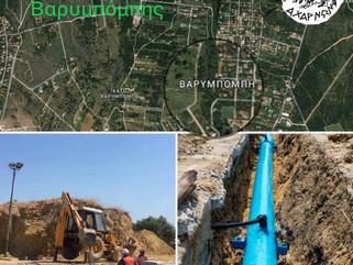 Εντάχθηκε για χρηματοδότηση στο «Α. Τρίτσης» η ανακατασκευή του υδρευτικού συστήματος της Βαρυμπόπης